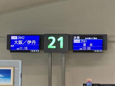 那覇から伊丹へ飛びます